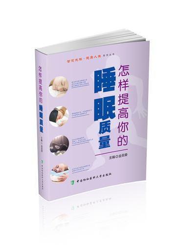 怎样提高你的睡眠质量 智慧先锋健康人生丛书