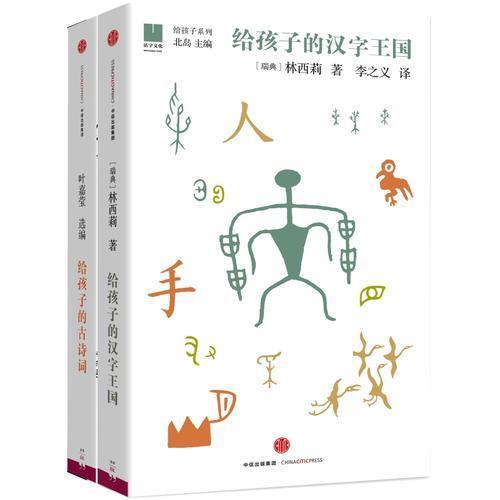 中信给孩子的系列(给孩子的古诗词+给孩子的汉字王国,共2册)