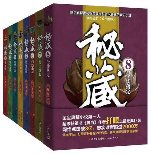 《秘藏》(1-8套装)超级畅销书《典当》作者打眼之经典巨著!超级畅销书《典当》作者打眼之经典巨著!