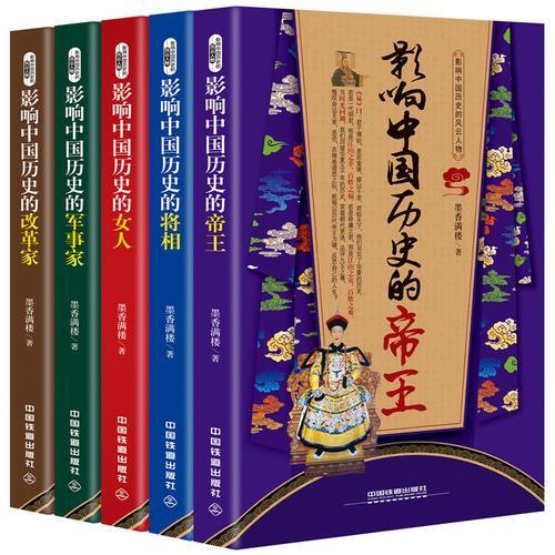影响中国历史的风云人物(套装共5册)
