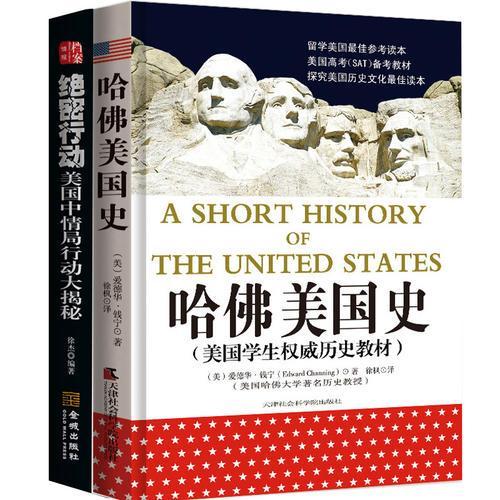 读懂真正的美国:绝密行动:美国中情局行动大揭密+哈佛美国史(套装共2册)