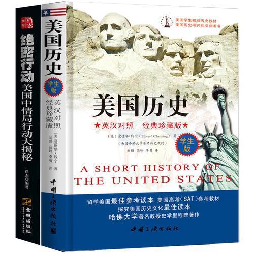 这才是真正的美国历史:绝密行动:美国中情局行动大揭密+美国历史:英汉对照(套装共2册)