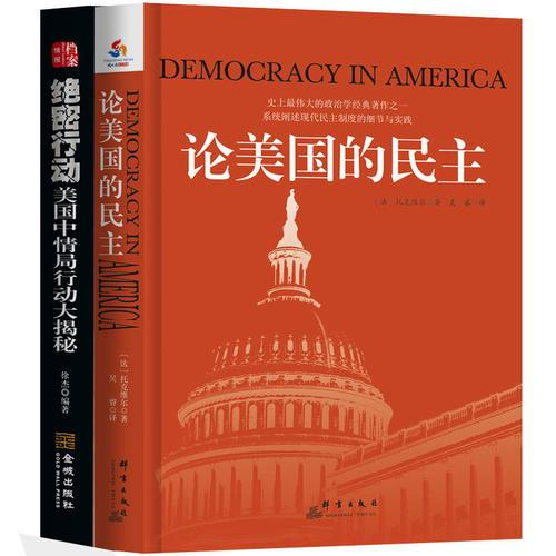 了解真正的美国:绝密行动:美国中情局行动大揭密+论美国的民主(套装共2册)