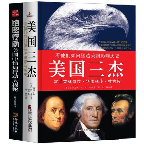 美国传奇:绝密行动:美国中情局行动大揭密+美国三杰 : 富兰克林自传、华盛顿传、林肯传(套装共2册)