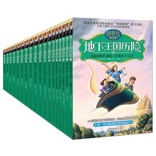地下王国历险(套装共18册)