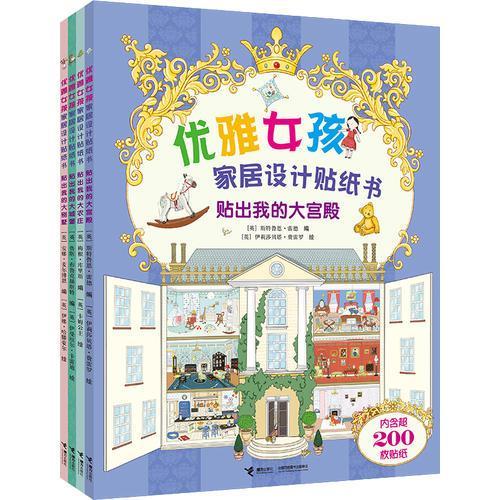 优雅女孩家居设计贴纸书(共4本)