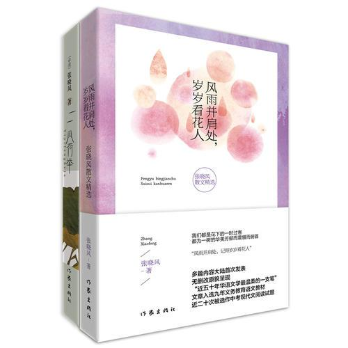 张晓风散文套装(共二册)