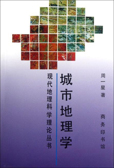 现代地理科学理论丛书 城市地理学/现代地理科学理论丛书