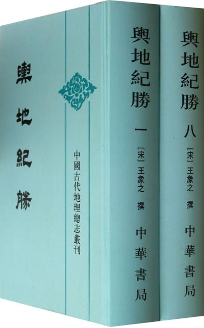 兴地纪胜(1-8册)/中国古代地理总志