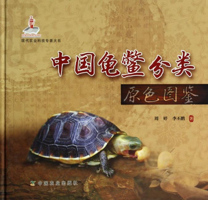 现代农业科技专著大系 中国龟鳖分类原色图鉴