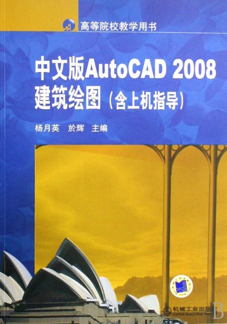 中文版AUTO CAD 2008建筑绘图(含上机指导)/杨月英
