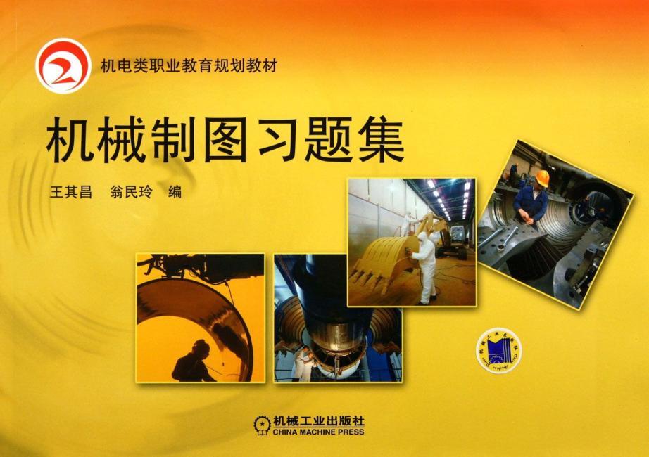 机械制图习题集(机电类职业教育规划教材)