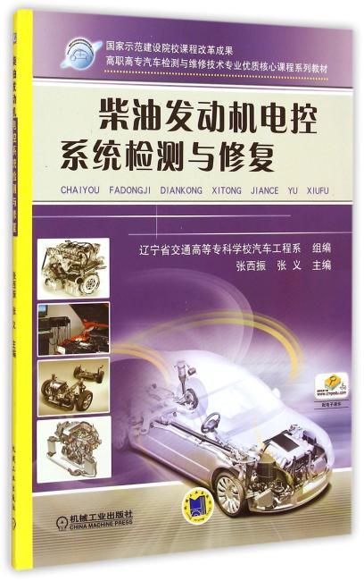 柴油发动机电控系统检测与修复(高职高专汽车检测与维修技术专业优质核心课程系列教材)
