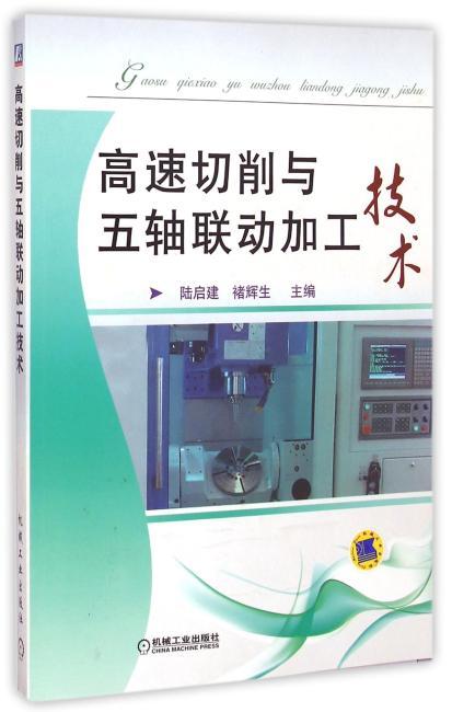 高速切削与五轴联动加工技术(附CD-ROM光盘1张)