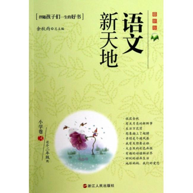 语文新天地(最新版)小学卷.3