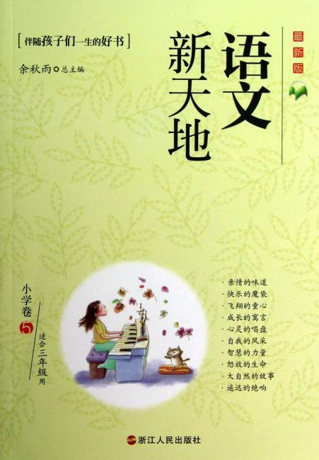 语文新天地(最新版)小学卷.5
