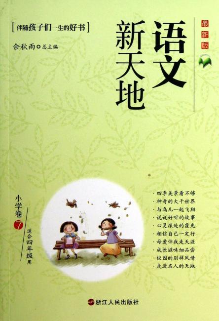 语文新天地(最新版)(7)小学卷