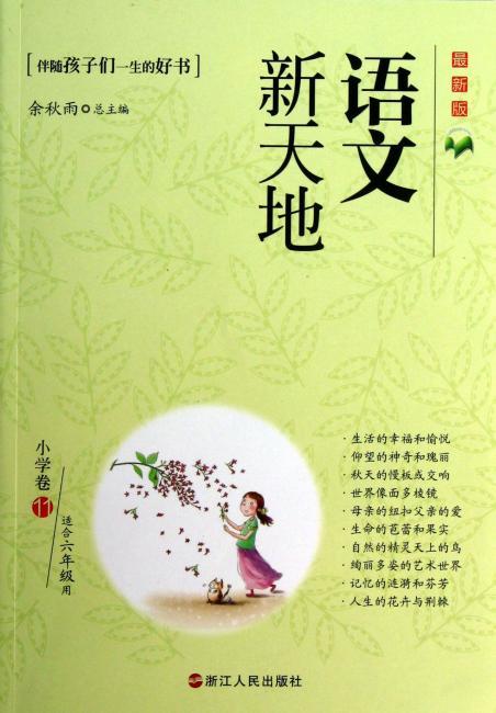 语文新天地(最新版)(11)小学卷