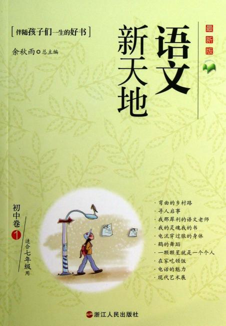 语文新天地(最新版)(1)初中卷