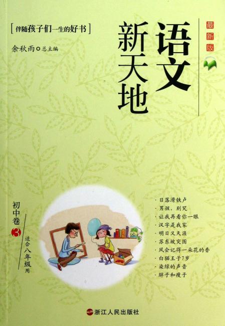 语文新天地(3)初中卷