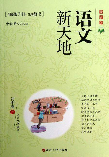 语文新天地(最新版)初中卷.5
