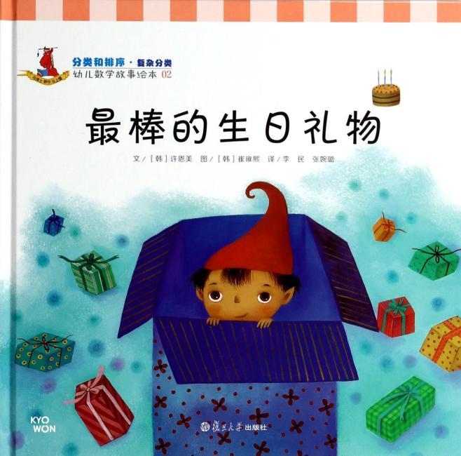 幼儿数学故事绘本.分类和排序 最棒的生日礼物(2)