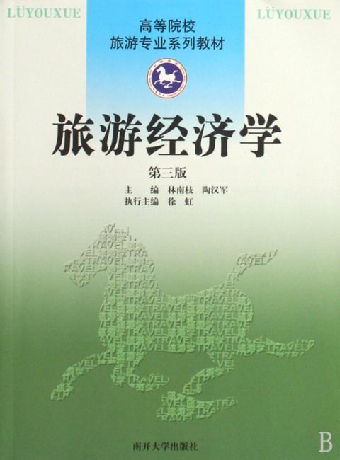 高等院校旅游专业系列教材 旅游经济学(第3版)