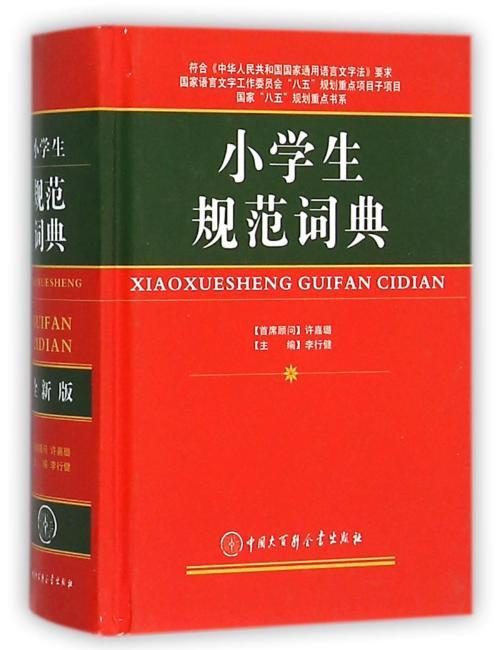 小学生规范词典(全新版)