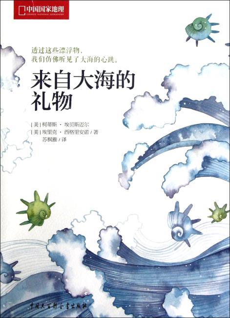 中国国家地理 中国国家地理 来自大海的礼物 与虎同行(附示意图1张)