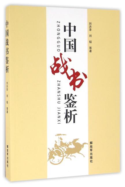 中国战书鉴析