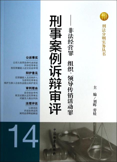 刑法分则实务丛书 刑事案例诉辩审评(14)非法经营罪 组织、领导传销活动罪