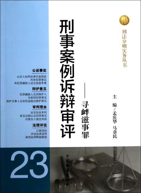 刑法分则实务丛书 刑事案例诉辩审评:寻衅滋事罪(23)