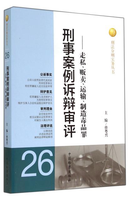 刑法分则实务丛书 刑事案例诉辩审评(26)走私、贩卖、运输、制造毒品罪