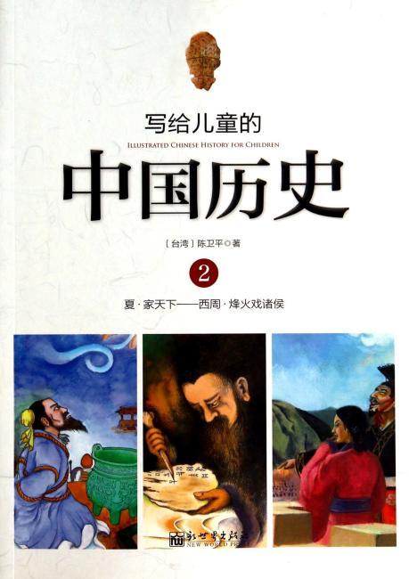 写给儿童的中国历史 写给儿童的中国历史(2)2 夏·家天下——西周·烽火戏诸侯