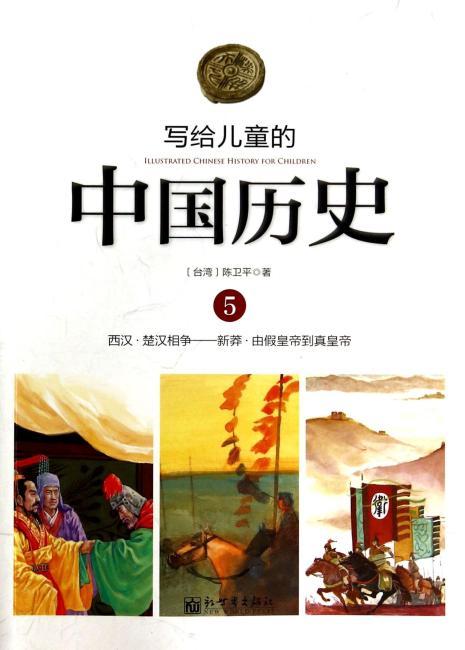 写给儿童的中国历史 写给儿童的中国历史(5)西汉·楚汉相争-新莽·由假皇帝到真皇帝