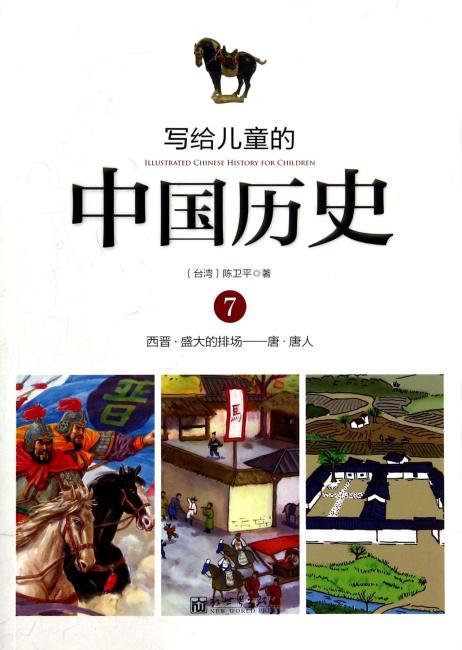 写给儿童的中国历史 写给儿童的中国历史(7)西晋·盛大的排场-唐·唐人