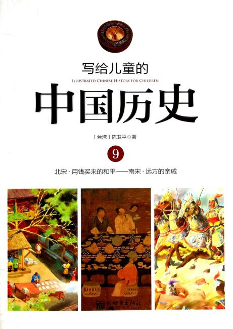 写给儿童的中国历史 写给儿童的中国历史(9)北宋·用钱买来的和平-南宋·远方的亲戚