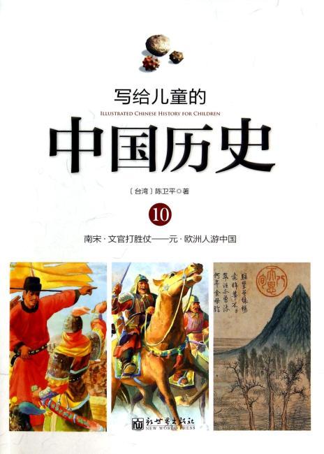 写给儿童的中国历史 写给儿童的中国历史(10)南宋·文官打胜仗-元·欧洲人游中国