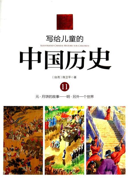 写给儿童的中国历史 写给儿童的中国历史(11)元·月饼的故事-明·另外一个世界