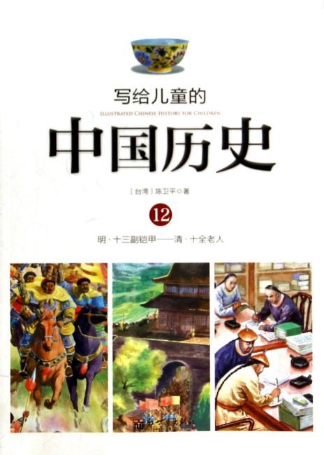 写给儿童的中国历史 写给儿童的中国历史(12)明·十三副铠甲-清·十全老人
