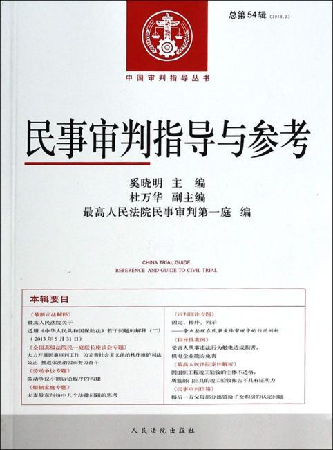 中国审判指导丛书 民事审判指导与参考.2013年.第2辑:总第54辑