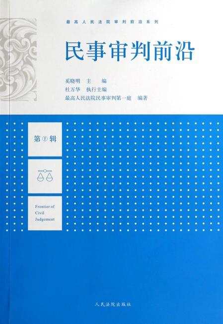 最高人民法院审判前沿系列 民事审判前沿(1)