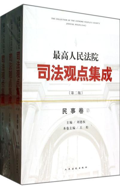 最高人民法院司法观点集成(第2版)民事卷
