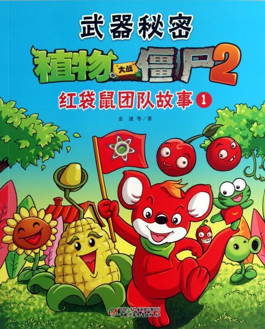 武器秘密 武器秘密.植物大战僵尸2(1)红袋鼠团队故事