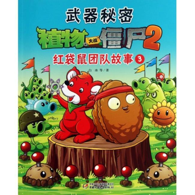 武器秘密 植物大战僵尸2(3)红袋鼠团队故事