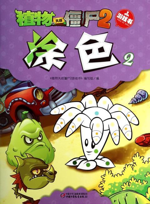 植物大战僵尸2游戏书(2)涂色