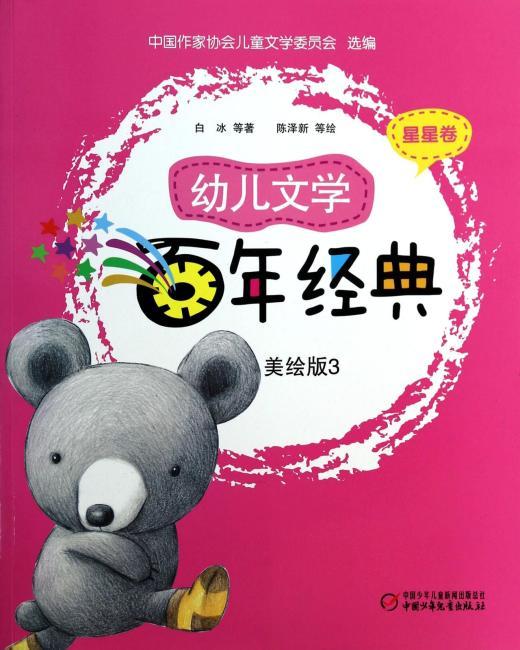 幼儿文学百年经典(美绘版)(3)星星卷