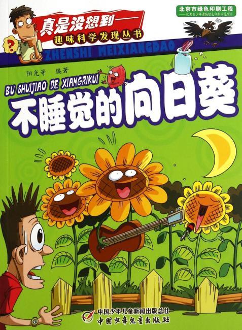 真是没想到.趣味科学发现丛书 不睡觉的向日葵