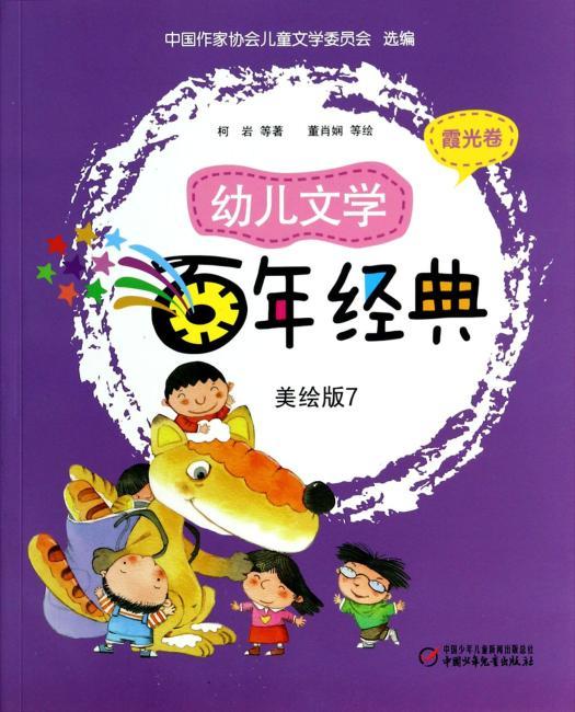 幼儿文学百年经典(美绘版)(7)霞光卷