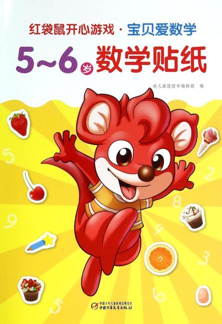 红袋鼠开心游戏·宝贝爱数学 5-6岁数学贴纸:宝贝爱数学